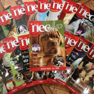 Журнали Пес&Ко про собак, котів, журналы о питомцах, кошек, собак