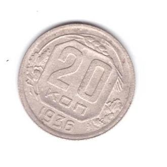 1936 СССР 20 копеек
