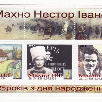 125 лет Нестор Махно 2013, частный выпуск. Малый блок