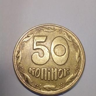 50 копеек 1995 года