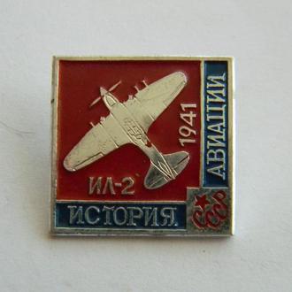 Знак история авиации ИЛ-2