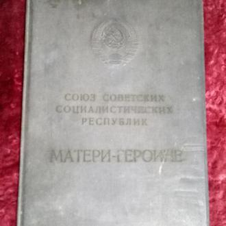 Док Уддостов к ордену МАТЬ-ГЕРОИНЯ Большая грамота 1967 г.