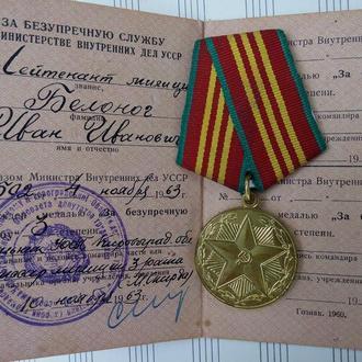 Республиканский док МВД УССР----- RaR!