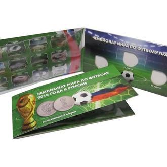 Альбом буклет 25 рублей ЧМ 2018 Чемпионат мира по футболу и бону