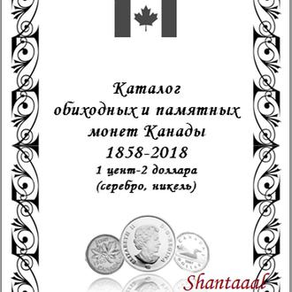 Shantal, Каталог монет Канады 1858-2018 годов (обиходных и памятных)