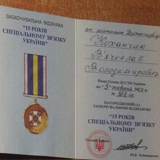 Посвідчення документ до медалі 15 років Спеціальному зв'язку та захисту інформації України