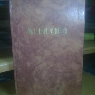Бакунин. Серия Из истории отечественной философской мысли