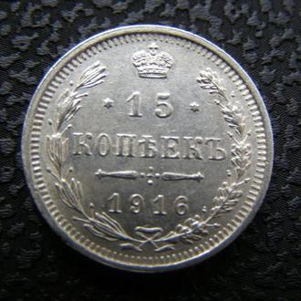 15 копеек 1916г