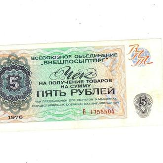 Чек. 5 рублей. 1976 г СССР. Внешпосылторг