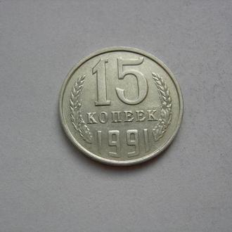 15 копеек 1991 л (1)