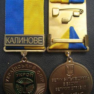 Медаль АТО УКРОП Калинове Состояние Люкс Оригинал