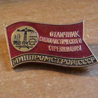отличник социалистического соревнования Минпромстрой СССР