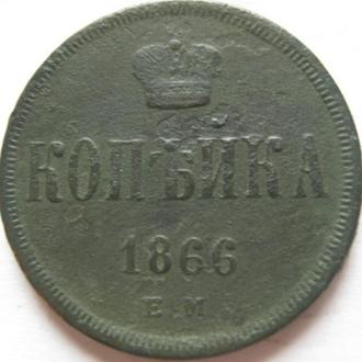 1 копейка 1866г.