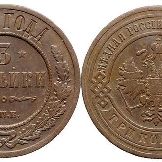 3 копейки 1899 года №4441