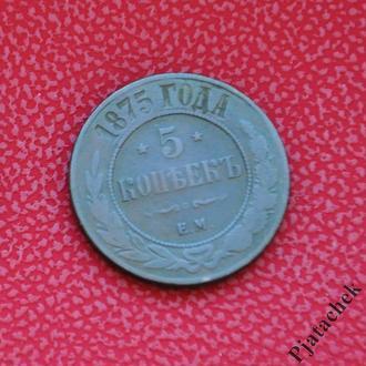5 копеек 1875 г №2