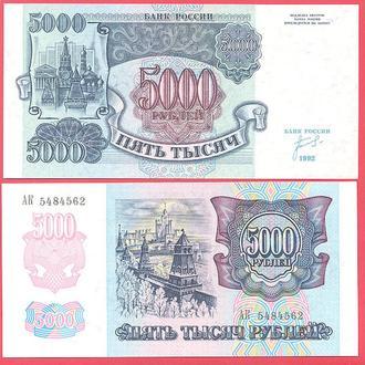 Боны СНГ РФ 5000 1992 г.