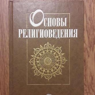 Основы религиоведения (Борунков Ю.Ф., Яблоков И.Н., Никонов К.И.). Учебник для вузов