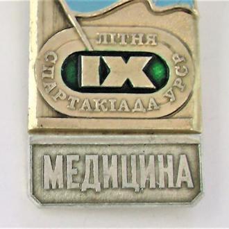 Значок СССР IX Літня спартакіада УРСР учасник