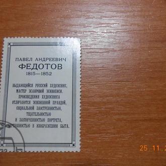 ПАВЕЛ АНДРЕЕВИЧ ФЕДОТОВ 1815-1852