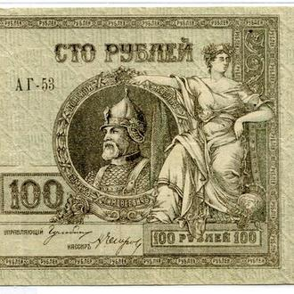 100 руб. Ростов-на-Дону 1918 р.