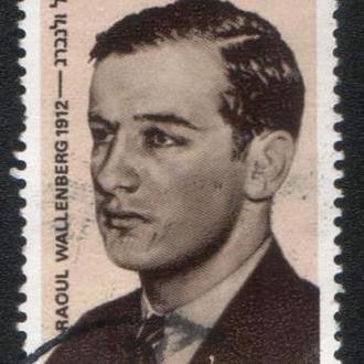 Израиль (1983) Шведский дипломат Рауль Валленберг