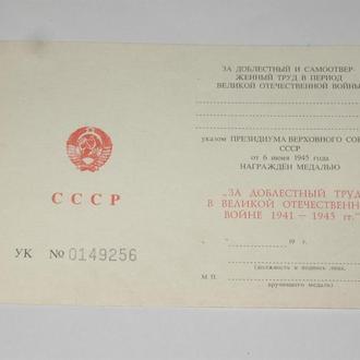 Удостоверение к медали За Доблестный Труд В Векой Отеч Войне 1941 - 1945 гг. Оригинал