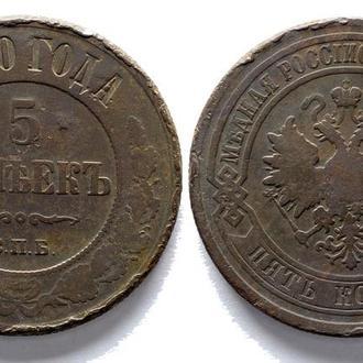 5 копеек 1880 года №1785