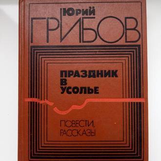 Праздники в Усолье - Юрий Грибов -