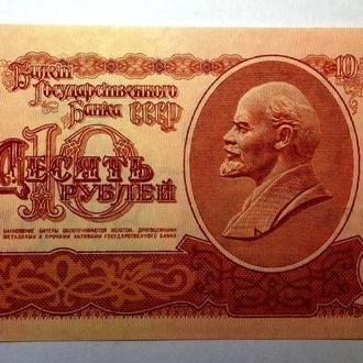 10 рублей 1961 года СССР - UNC