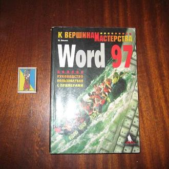 Word 97 Руководство пользователя с примерами