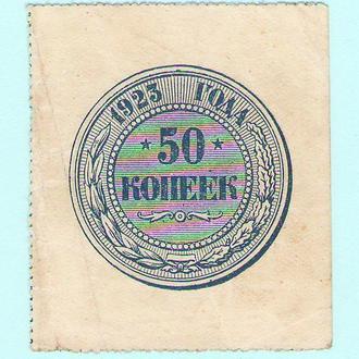 РСФСР 50 копеек 1923