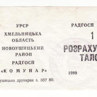 Коммунар 1 талон совхоз 1989 Хмельницкая обл, Новоушицкий р-н, пергамент, УССР, хозрасчет штамп