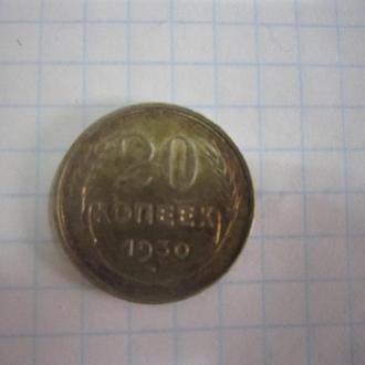 20 КОП 1930 Г