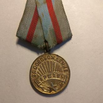 """Медаль """"За визволення Варшави"""""""