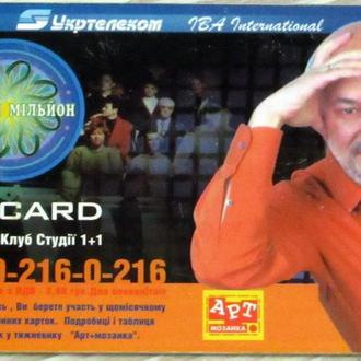 Телефонная карта таксофон X-card