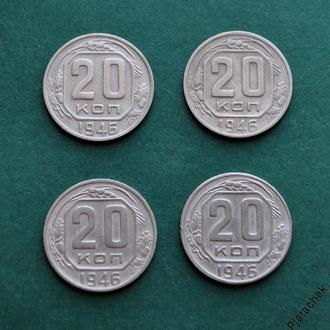 СССР 20 копеек 1946 г