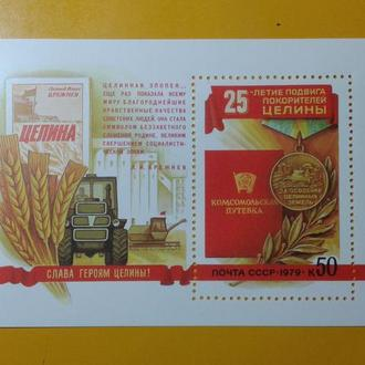 СССР,1979 г, блок,чистый