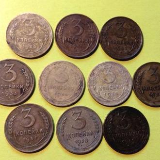 СССР 3 копейки 1930-1933!-1939 годы. 10 шт. Еще 100 лотов!