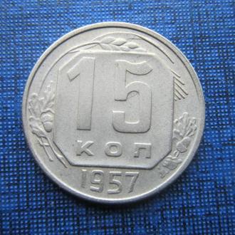 монета 15 копеек СССР 1957