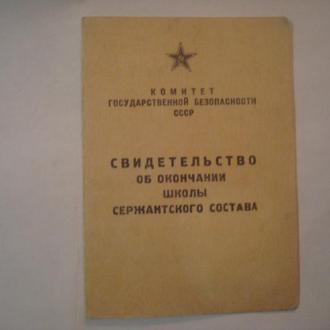 """Удостоверение """"Школа сержантов КГБ"""""""