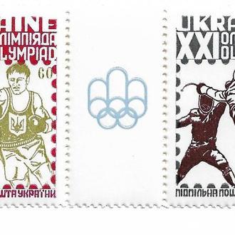 Олімпіада 1976 ППУ Підп. Пошта Монреаль бокс і фехтування, перфорована. Гаттер-пара тип 2