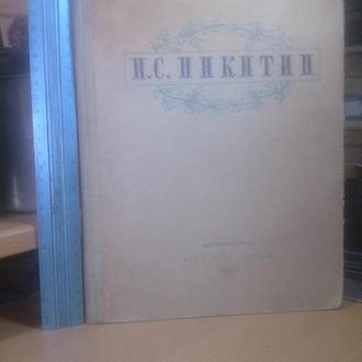 Никитин. Избранные сочинения. 1948 (ув. формат)