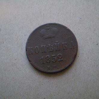 Копейка 1852г. ЕМ.
