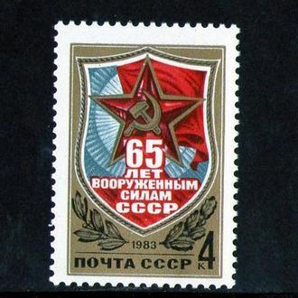 SS 1983 г. 65 лет вооруженным силам СССР. (Чистая (**))КЦ10руб.