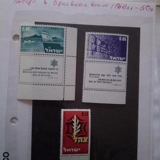 Победа Израиля, Шестидневная война 1967 год.