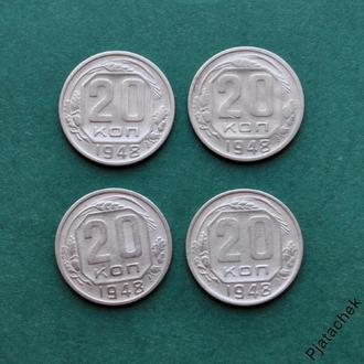 СССР 20 копеек 1948 г