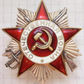 Орден отечественной войны 2-й степени. № 3528370