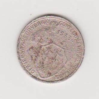 1933 СССР 15 копеек