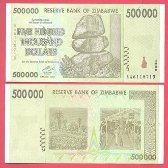 Боны Африка Зимбабве 500000 доллар 2008 г.