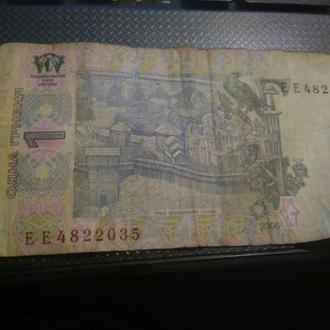 продам 1гривну 2006 года